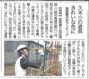 2016_5_10神奈川新聞