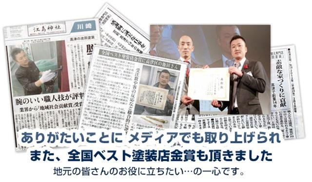 全国ベスト塗装店金賞も頂きました!地元川崎・横浜の皆様のお役に立ちたいの一心です。