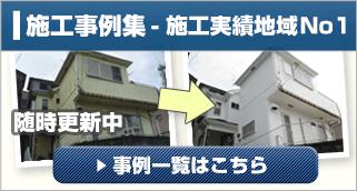 施工事例集- 川崎・横浜での外壁塗装などの施工実績地域No1