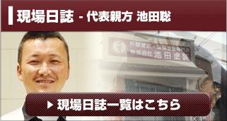 代表親方池田聡の現場日誌