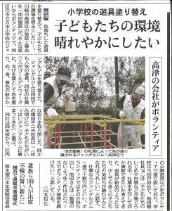 2016_5-11東京新聞