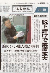 2013_8_13東京新聞