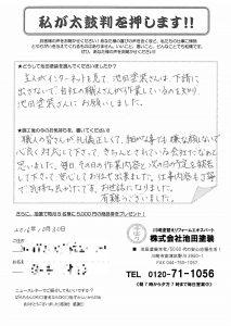 hujimoto-sinsuke