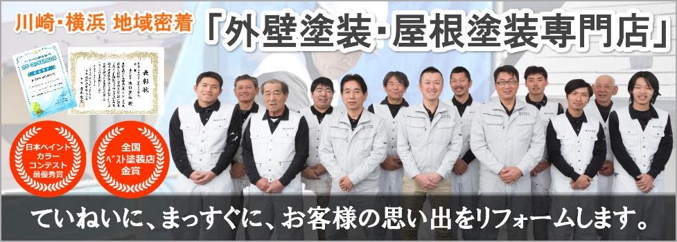 川崎・横浜 地域密着 地元の自前職人による 「外壁塗装・塗り替えリフォーム専門店」
