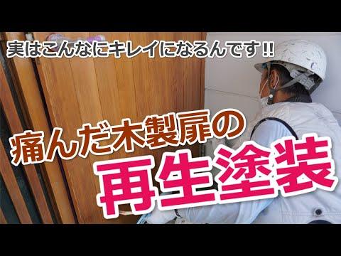 木製扉の再生塗装!