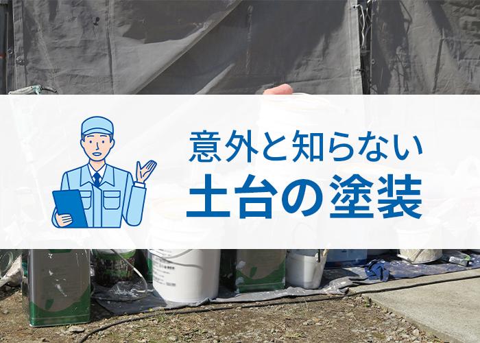 横浜で外壁塗装をお考えの方へ!意外と知らない土台の塗装についてご紹介