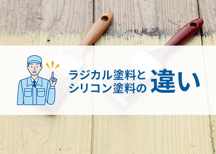 横浜で外壁塗装をお考えの方に伝えたいラジカル塗料とシリコン塗料の違いとは!