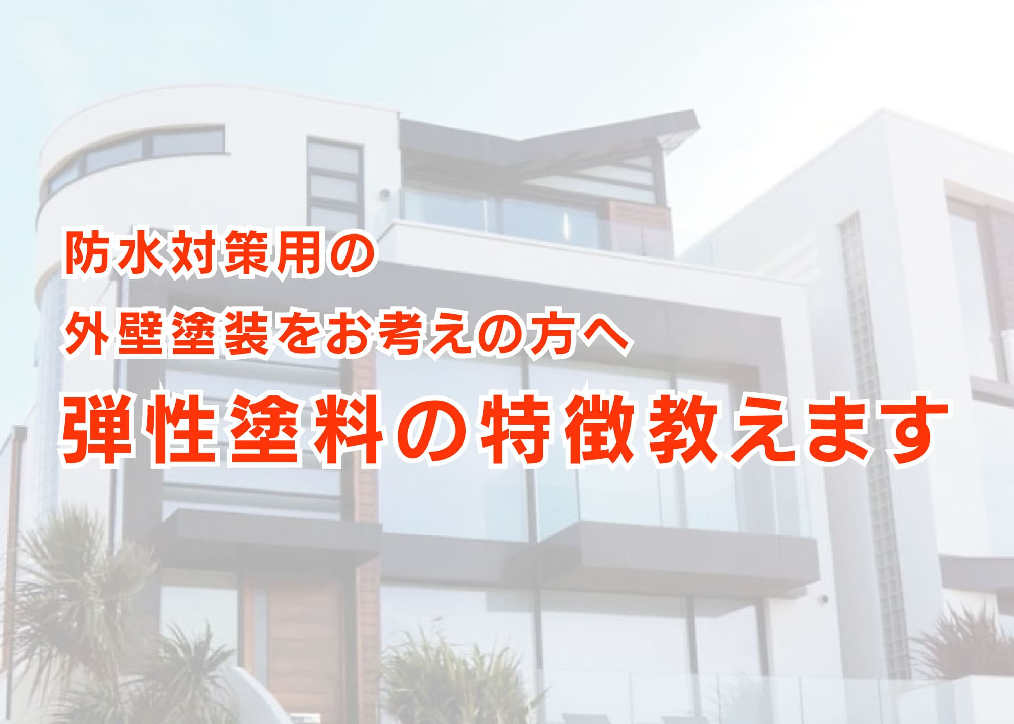 横浜市で防水対策用の外壁塗装をお考えの方へ 弾性塗料の特徴教えます