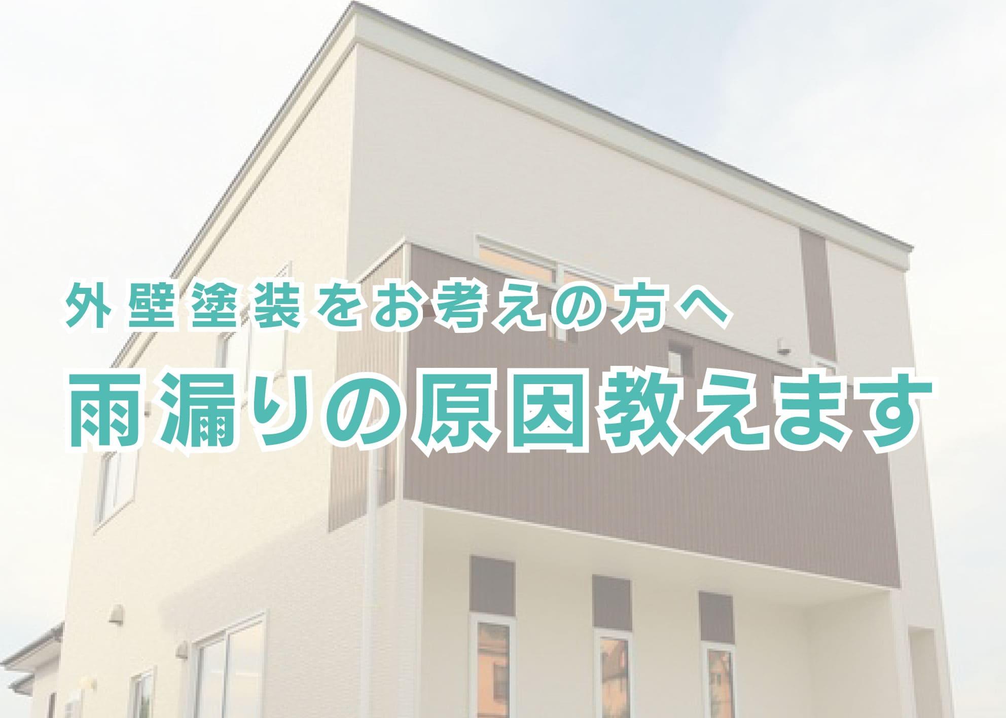 横浜市で外壁塗装をお考えの方へ 雨漏りの原因教えます