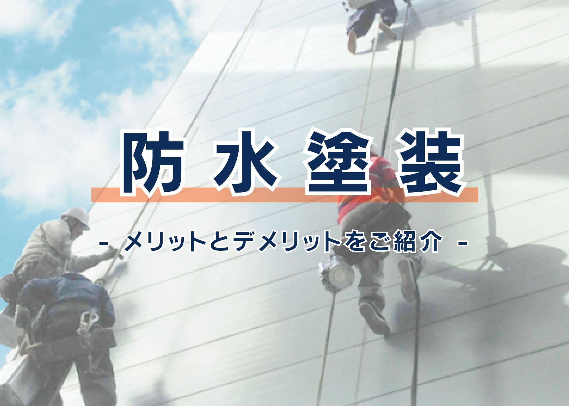 川崎市にお住いの方へ、防水塗装のメリットとデメリットをご紹介します