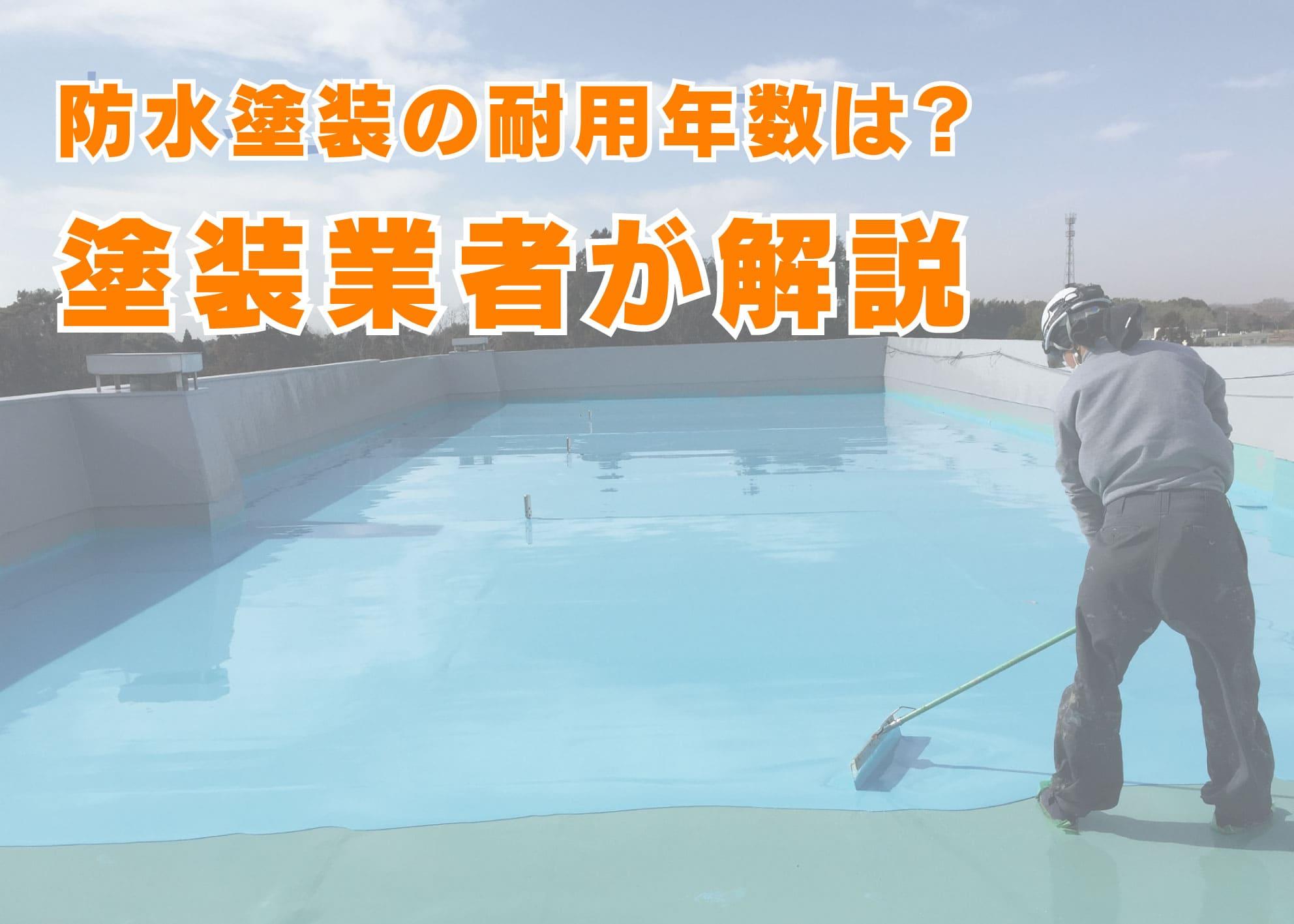 防水塗装の耐用年数は?川崎市の塗装業者が解説