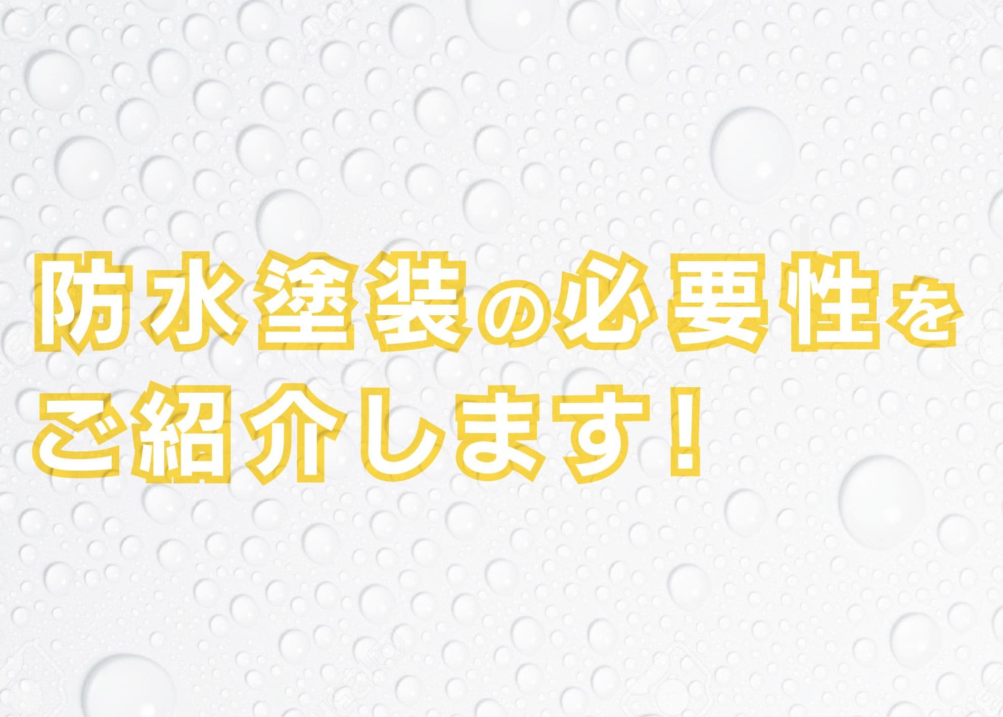 川崎市で防水塗装をお考えの方へ、防水塗装の必要性をご紹介します!