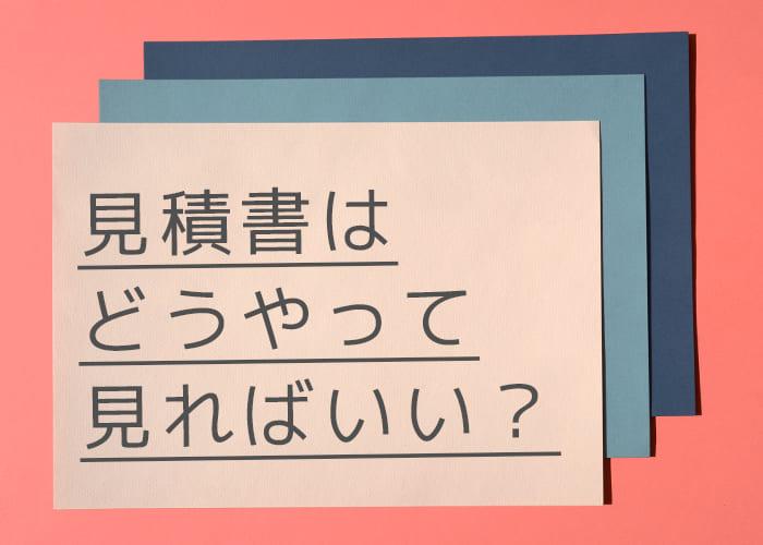 川崎市で屋根塗装をご検討中の方へ!見積もり書はどうやって見ればいい?ポイントを解説します!