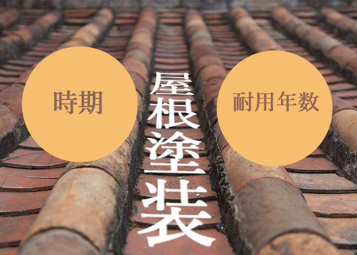 川崎市で屋根塗装をご検討中の方へ!行うべき時期や塗料別の耐用年数についてもお伝えします!