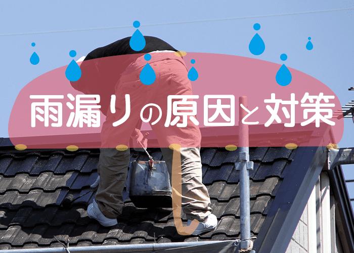 屋根塗装がおすすめ!雨漏りの原因と対策を横浜市の業者が解説!