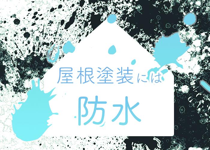 屋根塗装には防水が大切って本当?その必要性を横浜市の業者が解説!
