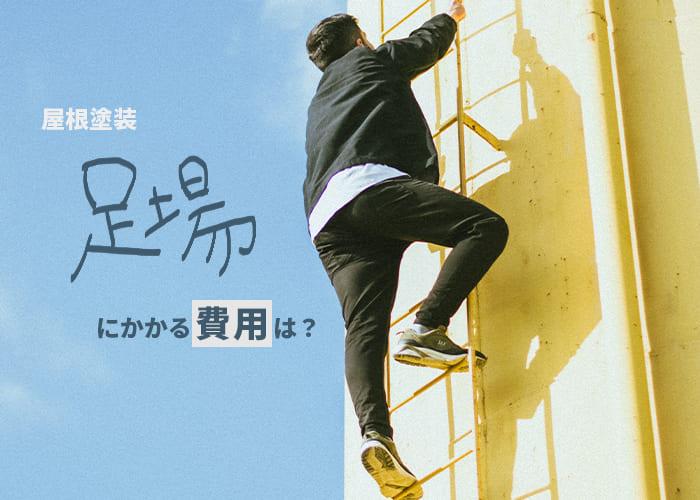 屋根塗装の際の足場にかかる費用について、横浜市の業者が徹底解説!