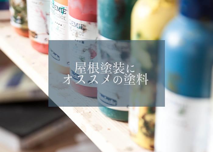 厳選!屋根塗装におすすめの塗料を、横浜市の業者がご紹介します。