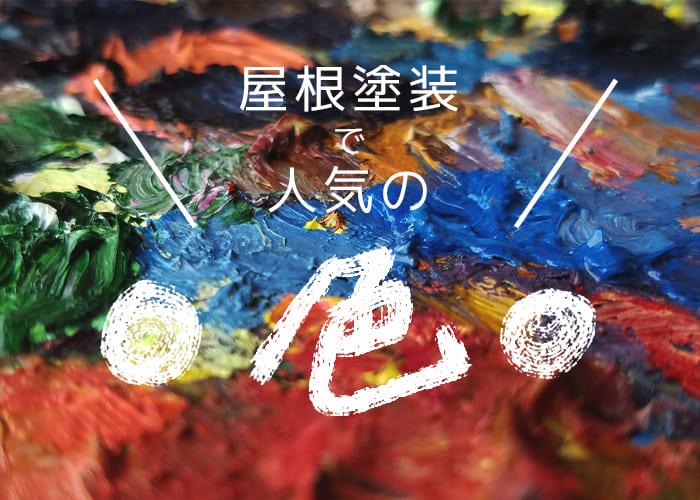屋根塗装にはどんな色が人気?横浜市の業者がわかりやすく解説!