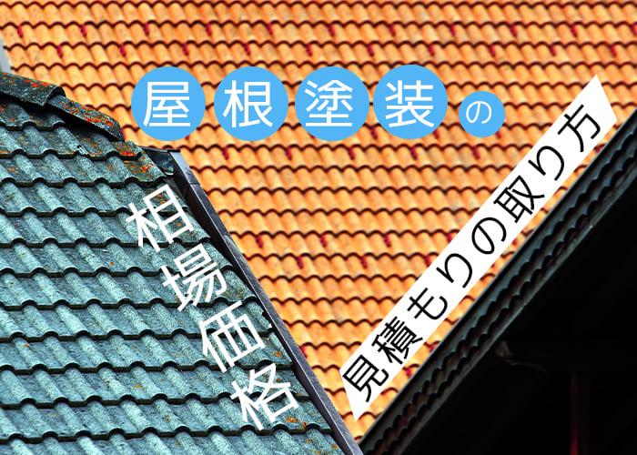 必見!屋根塗装の相場価格と見積もりの取り方を横浜市の業者が解説!