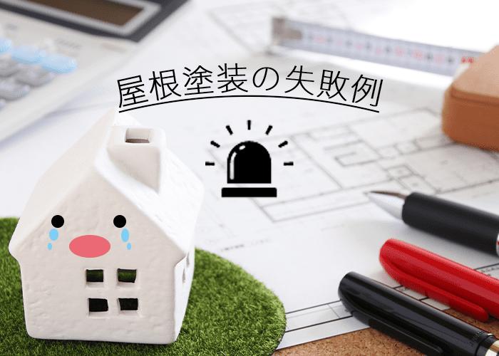 知らないと危険?屋根塗装によくある失敗例を横浜市の業者が解説!