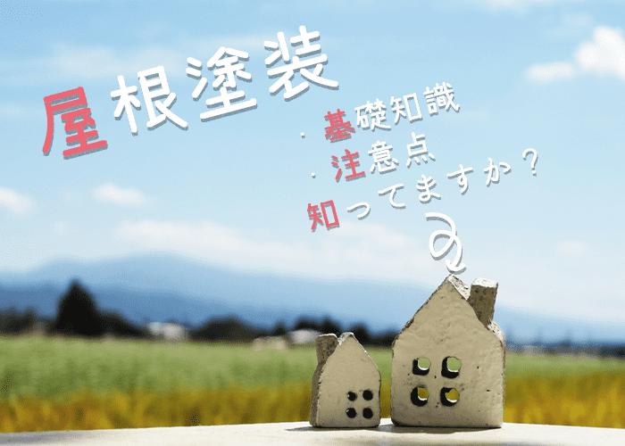 知らないと危険?屋根塗装の基礎知識や注意点を横浜市の業者が解説!