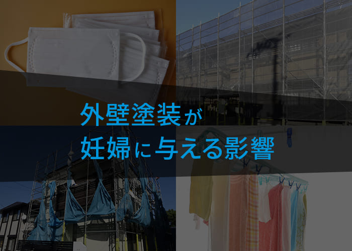 横浜で外壁塗装をする方に伝えたい!外壁塗装が妊婦に与える影響とは