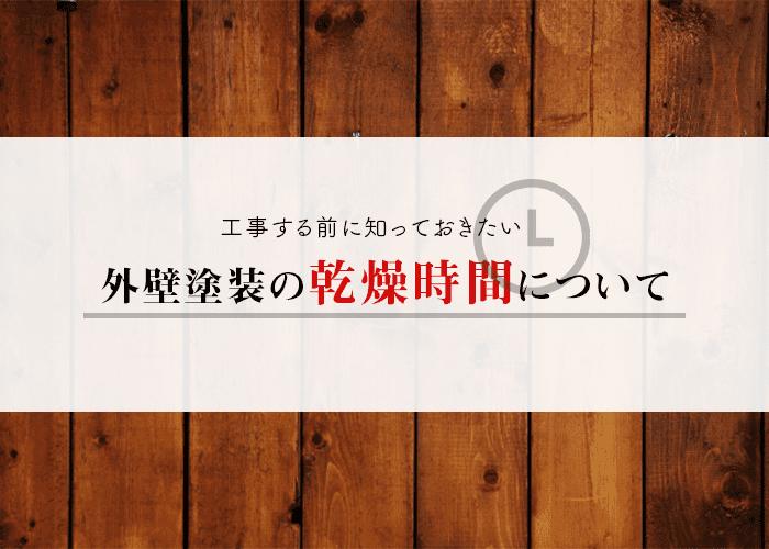 横浜に住んでいる方へ!外壁塗装の乾燥時間についてご存じですか?