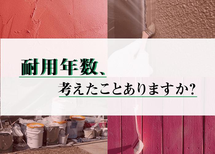 横浜在住の外壁塗装を考えている方へ!耐用年数を考えたことがありますか?