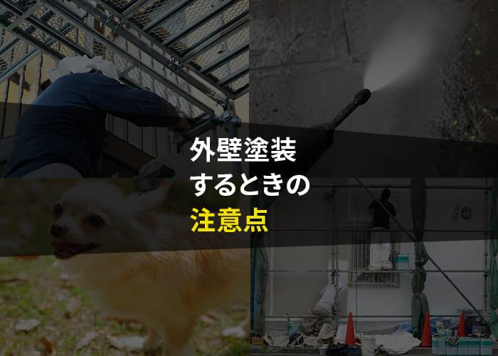 横浜にお住みの方へ!ペットがいる家で外壁塗装するときの注意点をご紹介!