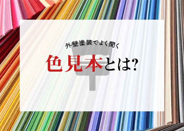 外壁塗装の際に見る色見本とは?横浜の業者が解説します!