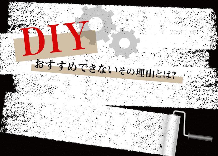 横浜の方へ!外壁塗装のDIYをおすすめできない理由を紹介します!