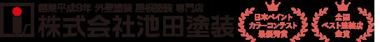 川崎の外壁塗装・屋根塗装などなら「池田塗装」
