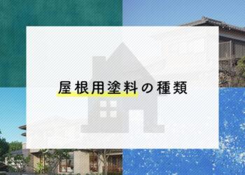 屋根塗装を検討中の方必見!屋根用塗料の種類を紹介します!