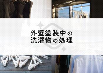 外壁塗装をお考えの方へ!洗濯物の処理を紹介します!