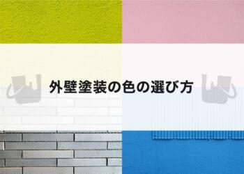 外壁塗装でお悩みの方必見!色の選び方について紹介します!