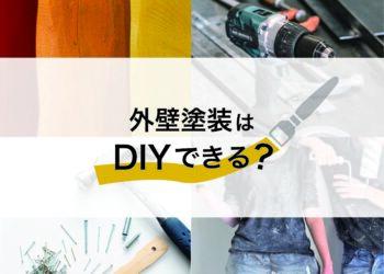 外壁塗装はDIYできる?外壁塗装の専門家が解説します!