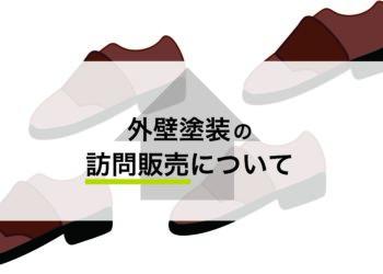 横浜で外壁塗装をお考えの方へ!訪問販売について説明します