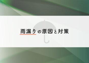 横浜で外壁塗装をご検討の方に向けて!雨漏りの原因と対策をご紹介します