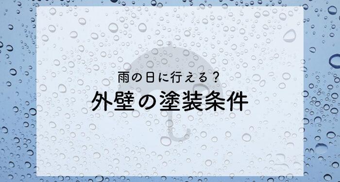 外壁塗装は雨の日に行える?塗装条件を紹介します!