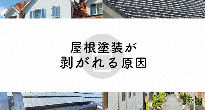 屋根塗装がパリパリ剥がれるとお悩みの方へ!原因をご紹介!